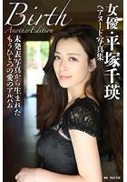 女優・平塚千瑛ヘアヌード写真集...