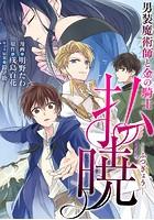 払暁 男装魔術師と金の騎士(コミック)(単話)