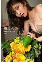 EX大衆デジタル写真集 5 霜...