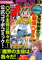 週刊少年チャンピオン 2020...