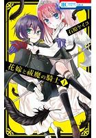 花嫁と祓魔の騎士 1
