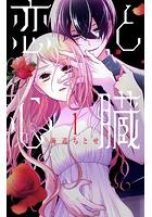 恋と心臓 1