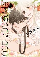 恋するMOON DOG【電子限定おまけ付き】
