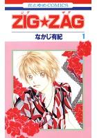 ZIG☆ZAG【期間限定無料版】