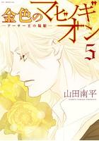 金色のマビノギオン ―アーサー...