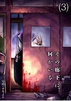 その廊下に、何かいる (3)