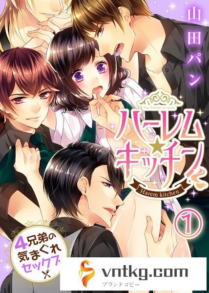 ハーレム★キッチン〜4兄弟の気まぐれセックス〜 (1)