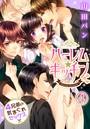 ハーレム★キッチン〜4兄弟の気まぐれセックス〜 (4)