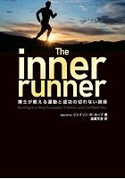 The inner runne...