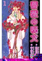 薔薇の呪文 1