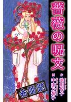 薔薇の呪文【合冊版】 1