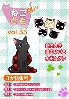 ねことも増刊 vol.33