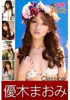 優木まおみ classical
