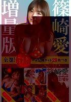 篠崎愛【増量版】全巻セット 5...