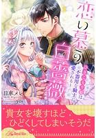 恋い慕う白薔薇〜ひきこもり姫は不器用な騎士に愛される〜【イラスト付】【全1-5セット】