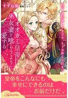 オオカミ皇帝は、巫女妻を喰らうように愛する 陛下、夜が激しすぎです、もうお許しください