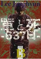 軍と死-637日- 分冊版 13