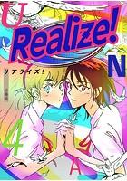 Realize! 分冊版 4