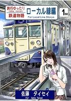 鈍行ゆったり鉄道物語 ローカル線編