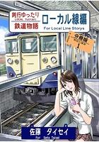 鈍行ゆったり鉄道物語 ローカル線編 分冊版 1