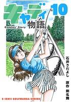 石井さだよしゴルフ漫画シリーズ キャディ物語 10巻