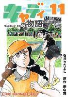 石井さだよしゴルフ漫画シリーズ キャディ物語 11巻