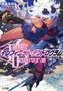 <Infinite Dendrogram>-インフィニット・デンドログラム- 9. 双姫乱舞