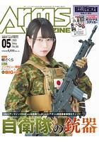 月刊アームズマガジン 2020年5月号