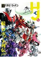 月刊ホビージャパン 2020年5月号