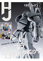 月刊ホビージャパン 2020年...