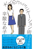 大人のコミュニケーション術〜渡...