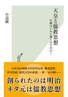 天皇と儒教思想〜伝統はいかに創...