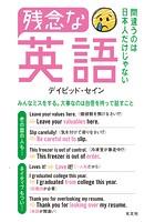 残念な英語〜間違うのは日本人だ...
