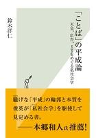 「ことば」の平成論〜天皇、広告...