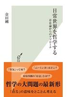 日常世界を哲学する〜存在論から...