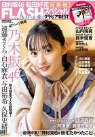 FLASHスペシャル グラビアBEST 2020年4月25日増刊号