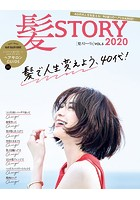 髪STORY2020 VOL.6