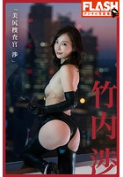 FLASHデジタル写真集 竹内渉 「美尻捜査官 渉」