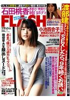 週刊FLASH(フラッシュ) ...