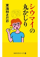 丸かじりシリーズ (39) シ...