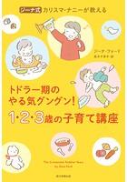 ジーナ式 カリスマ・ナニーが教える トドラー期のやる気グングン! 1・2・3歳の子育て講座