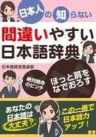 日本人の知らない 間違いやすい...