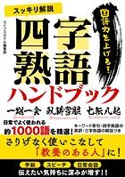 スッキリ解説四字熟語ハンドブッ...
