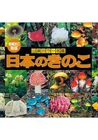 山溪カラー名鑑 増補改訂新版 ...