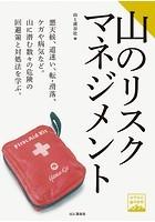 ヤマケイ登山学校 山のリスクマネジメント
