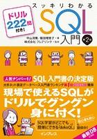 スッキリわかるSQL入門 第2...