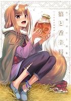小梅けいと画集 狼と香辛料〜十...