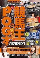 競馬王のPOG本 2020-2...