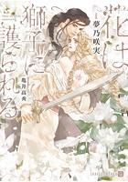 花は獅子に護られる【特別版】【期間限定 試し読み増量版】