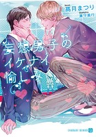 妄想男子のイケナイ愉しみ【特別版】【期間限定 試し読み増量版】